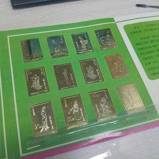T69 1996年 中國郵票 紅樓夢 12全 鍍金郵票珍藏紀念冊