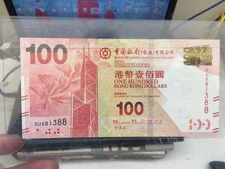 100元 靚號