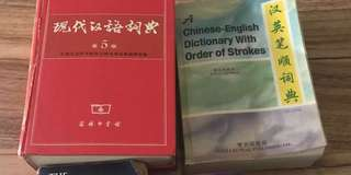 Chinese-English / Chinese Dictionary