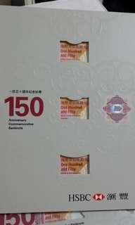 滙豐150週年紀念鈔3連張