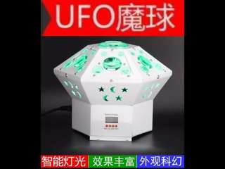 25W激光三合一魔燈球220V (elecone系列) (包Buyup自取) (laser party stage disco lighting)