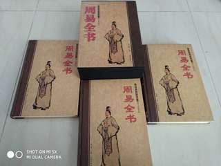 Chinese Books 周易