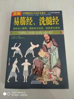 chinese book 易筋经