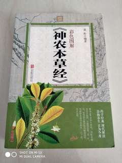 chinese herbal book