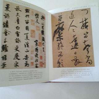 The Art Of Chinese Calligraphy Painting
