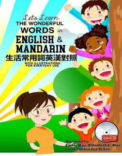 Lets learn the wonderful words of english and mandarin