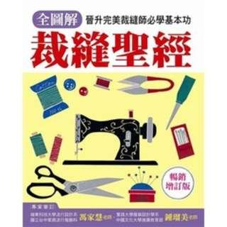 裁縫聖經:晉升完美裁縫師必學基本功(暢銷增訂版)