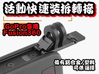 GoPro Fusion 360 活動快速裝拆連接