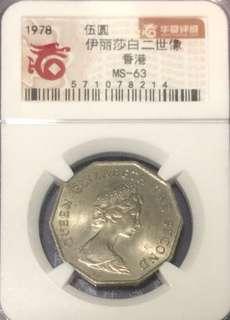 香港 十角 五元 1978 評級