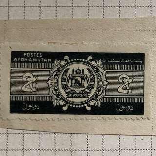 Stamp - Vintage Stamp from Afghanistan