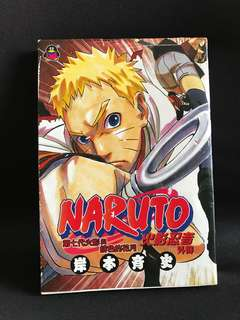 Naruto Manga comic book