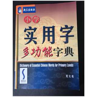 Dictionary of Essential CHINESE Words for Primary Levels