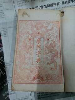 家中珍藏康熙字典海積山書局石印一共七册罕有