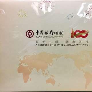 中銀百年紀念珍藏郵票