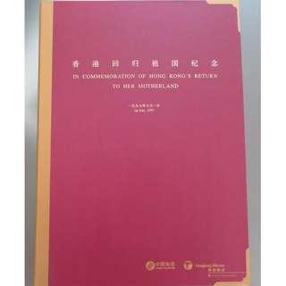 香港電訊 香港回歸紀念 電話卡 套裝