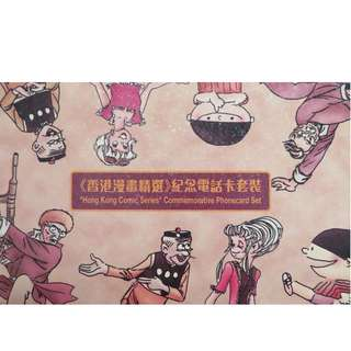 香港電訊《香港漫畫精選》紀念電話卡套裝 財叔 老夫子 大番薯 13點 牛仔