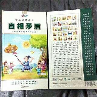 25 Chinese Idioms 中华成语精品