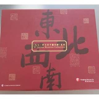 香港電訊《九七·四方昇平慶回歸》系列 電話卡