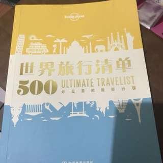 Lonely Planet世界旅行清單