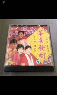 Vcd karaoke box 14 - 恭喜发财