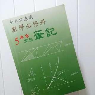 數學 必修科五星星完整筆記中六文憑試 DSE
