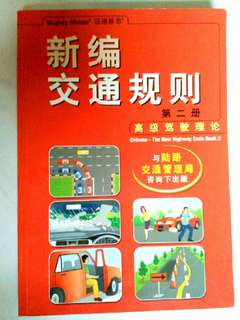Might Minds: Chinese -The New Highway Code Book 2