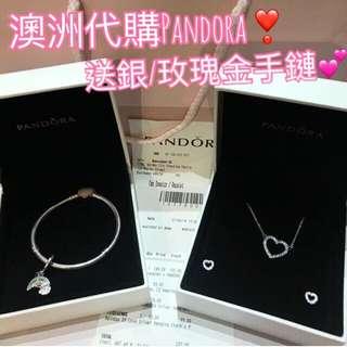 澳洲代購Pandora