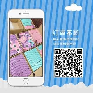 美肌app面膜香港代理團隊