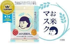 空姐推介日本毛穴撫子收細毛孔保濕Mask10片