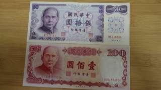 中華民國舊紙伍拾同壹佰圓