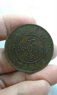 大清銅幣二十文