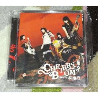 CD Cherry Boom - Qing Ai De Wang Zi 櫻桃幫 親愛的王子