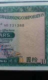 1977年 NS版 拾圓 10元 匯豐銀行 全新直版(有黃)