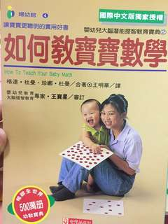 如何教寶寶數學