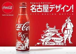 名古屋 可口可樂
