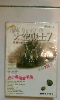 🚚 FF7 Final Fantasy VII ファイナルファンタジーVII 太空戰士7 攻略本