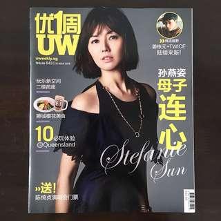 U Weekly Magazine Issue 643 优周刊 31 Mar 2018