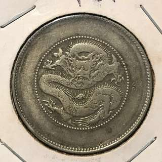 "1911 China Yunnan Dragon 🐉 50 Cents Silver Coin, Light Strike Error On Centre  ""滿文"" Genuine!"
