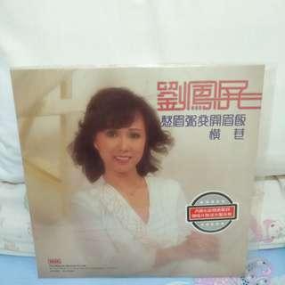 劉鳳屏 lp黑膠唱片