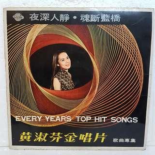 黄淑芬金唱片歌曲专辑 Vinyl Record