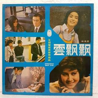 甄妮 - 云飘飘 OST Vinyl Record