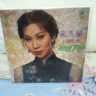 79年 奚秀蘭lp黑膠唱片 小調歌集