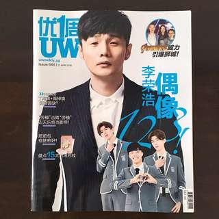 U Weekly Magazine Issue 646 优周刊 21 Apr 2018