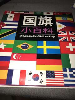 Country book in Chinese