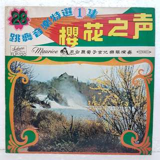 Maurice & The Polar Bear Boys - 樱花之声 vinyl record
