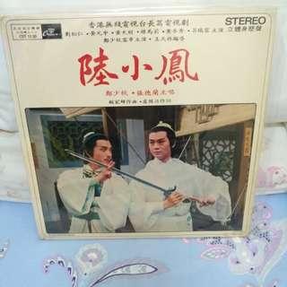 78年 陸小鳳 鄭少秋張德蘭 lp黑膠唱片