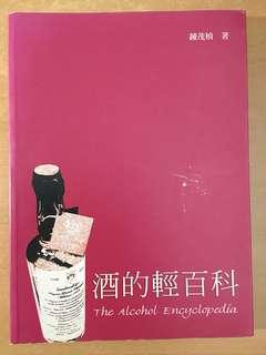 The Alcohol Encyclopedia
