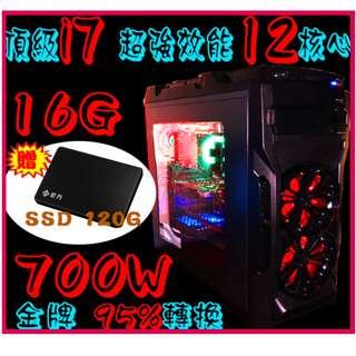 二魚3C 十二核心 i7 頂級爆高效能 整台全新 16G內存 1T大容量 贈SSD120G 吃雞順暢