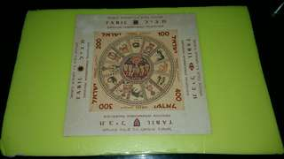Israel Tabil Stamp