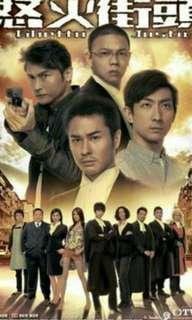 怒火街头 ghetto justice TVB drama DVD